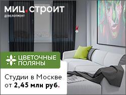 ЖК «Цветочные поляны». Старт продаж! Квартиры от 2,45 млн рублей.